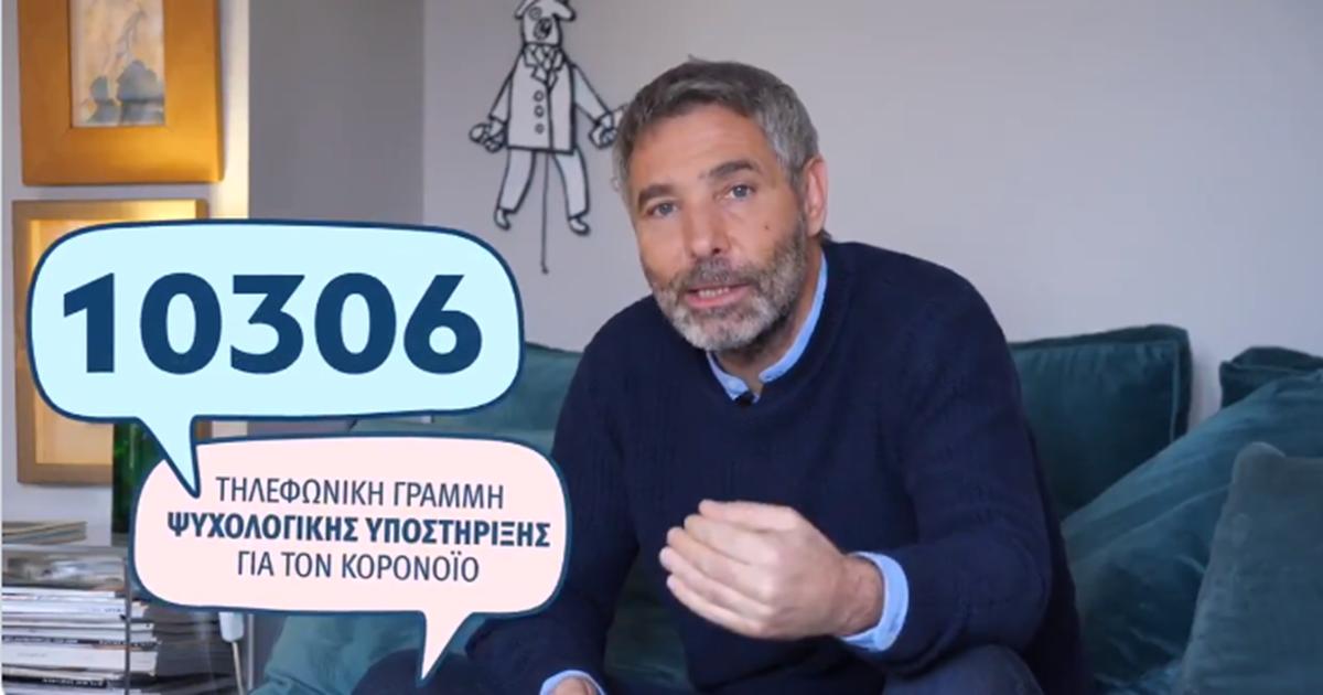 Κορονοϊός - Μένουμε Σπίτι: Δείτε το νέο σποτ με τον Αθερίδη και το tweet του πρωθυπουργού [βίντεο]