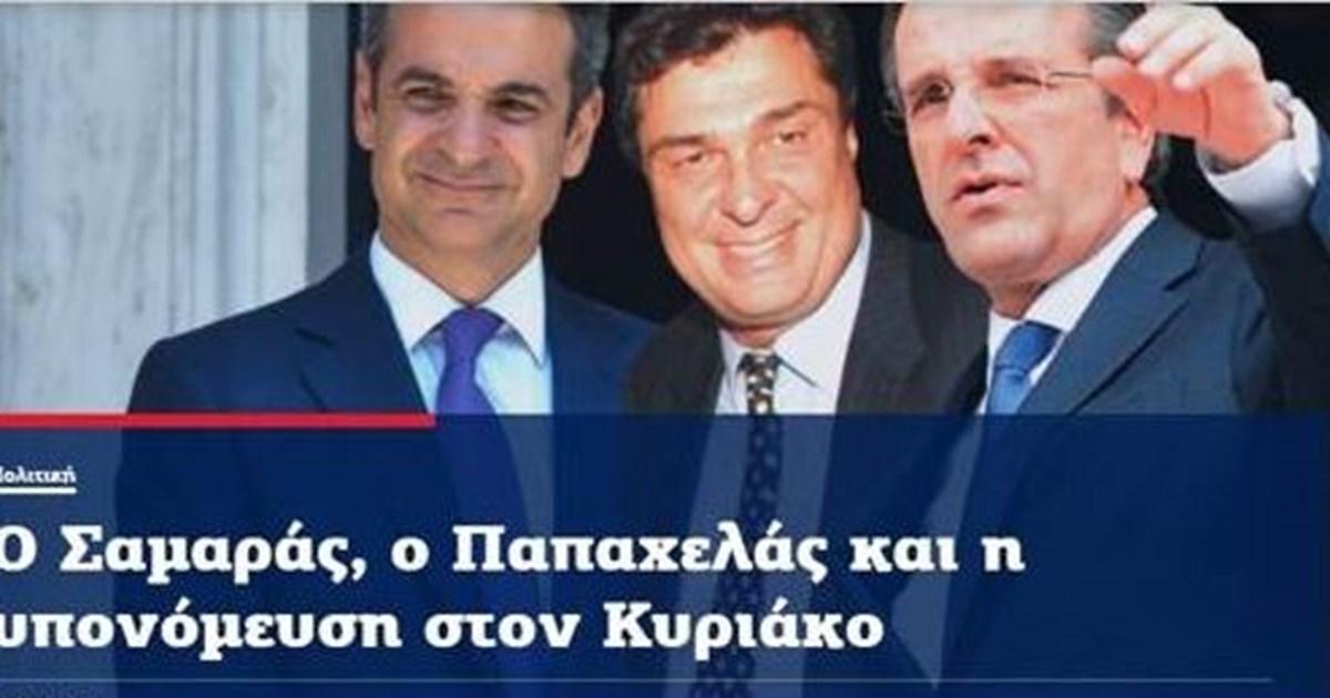 Επίθεση του Κουρτάκη των 'Παραπολιτικών' στην Καθημερινή και τον Αλέξη Παπαχελά