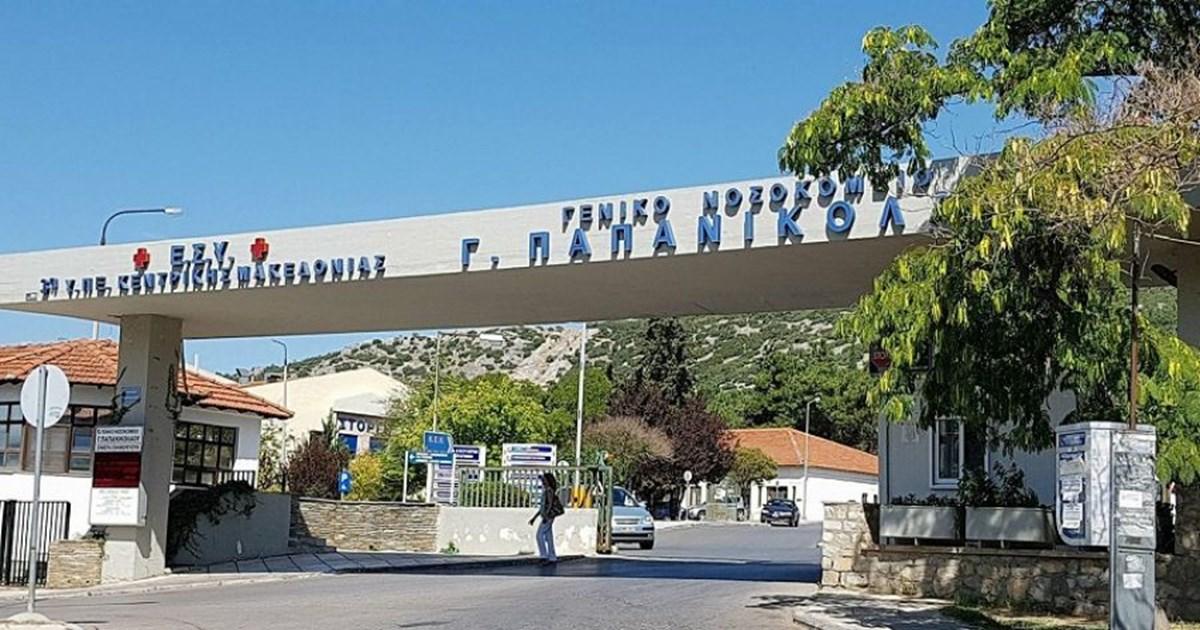 Θεσσαλονίκη: Τέσσερα κρούσματα στο νοσηλευτικό προσωπικό του 'Παπανικολάου'