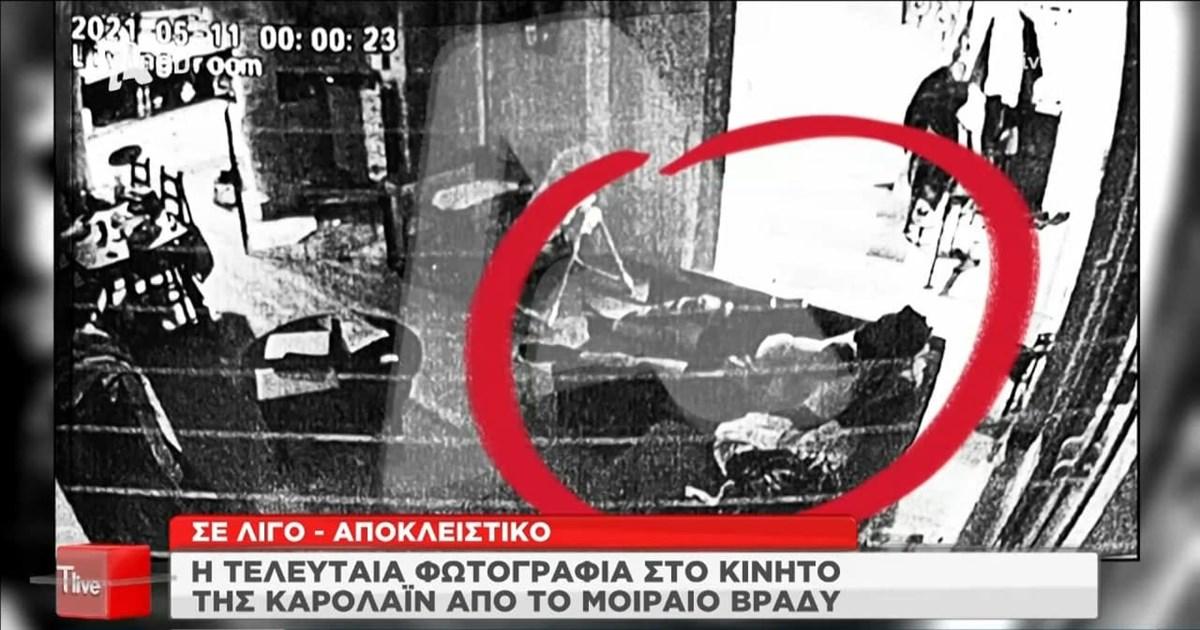 Γλυκά Νερά - Ντοκουμέντο: Αυτή είναι η τελευταία φωτογραφία στο κινητό της Καρολάιν πριν τη δολοφονία - Ο πιλότος στο σαλόνι